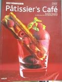 【書寶二手書T5/餐飲_PGX】Patissier`s Cafe` 創新巧思咖啡店甜點_小山進