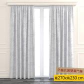 HOLA 蔓薑緹花防螨抗菌雙層遮光落地窗簾 270x230cm 米白