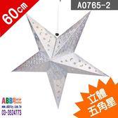 A0765-2☆立體星星_銀_60cm#聖誕節#聖誕#聖誕樹#吊飾佈置裝飾掛飾擺飾花圈#圈#藤