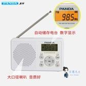 收音機 四六級收音機英語四級聽力考試專用收音機校園廣T
