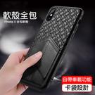 【默肯國際】 Carlgold 卡仕系列 iPhone X (5.8吋) 編織紋 TPU軟殼 可插卡 吊飾孔 防摔 磁吸 手機保護殼