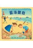 無字想像繪本4:藍海驚奇