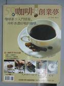【書寶二手書T7/餐飲_QDA】50杯咖啡實現創業夢