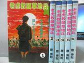 【書寶二手書T3/漫畫書_OCA】老虎教頭草地兵_1~6集合售_原秀則