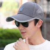 帽子男夏天網眼棒球帽正韓戶外防紫外線遮陽防曬太陽帽釣魚鴨舌帽