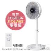 【配件王】日本代購 2018 TOSHIBA 東芝 F-DLW65 電風扇 電扇 DC扇 節能 9枚扇葉 附遙控器