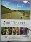 【書寶二手書T2/地圖_XGG】旅行,一個人小確幸中_Milly