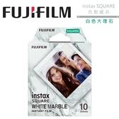 FUJIFILM instax SQUARE 白色大理石 SQ方形底片 (1盒裝)