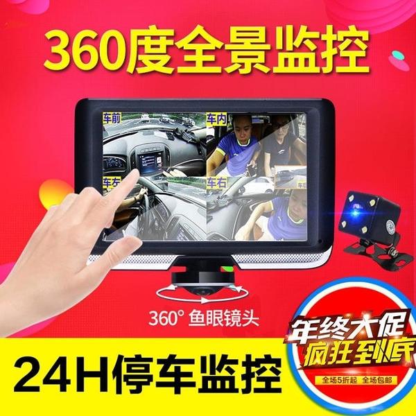 行車記錄器 車內外24小時停車監控高清夜視雙鏡頭360度全景防劃車