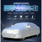 現貨 汽車車衣 車罩 車套 遮陽罩 防塵罩 隔熱套 遮陽篷 防曬 防雨