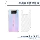 ASUS ZenFone8 ZS590KS 碳纖維背膜保護貼 保護膜 手機背貼 手機背膜
