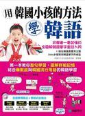 (二手書)用韓國小孩的方法學韓語:專為初學者設計一看就懂的全圖解韓語單字會話..