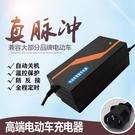 電動車電瓶充電器48V12AH20AH60V72伏新日愛瑪超威電車三輪車通用 魔法鞋櫃
