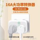 空調插座可用16a轉10a加16安擴展大功率插排插線板插頭轉換器 一米陽光