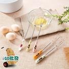 〈限今日-超取288免運〉 陶瓷打蛋器 廚房攪拌棒 烘焙工具 攪拌器【F0033】