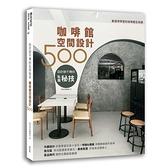 設計師不傳的私房秘技(咖啡館空間設計500)