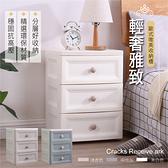 【收納+】歐式唯美雕花紋小圓手把床頭櫃/三層抽屜收納櫃米白