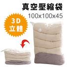 3D立體真空壓縮袋-特大加厚超壓縮防塵袋...