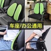 汽車腰靠人體工學辦公室汽車腰靠車用靠墊靠背護腰座椅夏季透 【快速出貨】