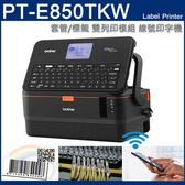 BROTHER PT-E850TKW 雙列印模組 單機/電腦兩用線號印字機~適用於TZe-315/TZe-415