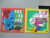 【書寶二手書T4/少年童書_IAQ】不倒翁與木製小玩意_百變吊飾_共2本合售_附紙樣