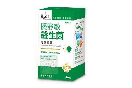 醫之方 優舒敏益生菌複方膠囊 60顆x4瓶(組合價)