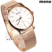 mono 米蘭帶 精美時尚腕錶 男錶 防水手錶 簡約面盤 不銹鋼 玫瑰金電鍍 5003BRG玫白大