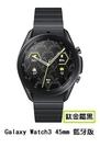 Samsung Galaxy Watch3 45mm R840 藍牙 鈦金屬黑賣場 智慧型手錶 (台灣公司貨)