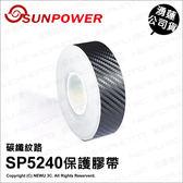 SUNPOWER 鐵人碳纖紋路保護膠帶 窄版 ★可刷卡★ SP5239 SP5240 防水 不留殘膠 薪創數位