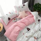 床組 ins裸睡水洗棉四件套床包被套1.8m床上用品單人床學生宿舍三件套