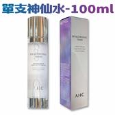 韓國AHC 玻尿酸B5神仙水【MK001】 高保濕 神仙水 100ml