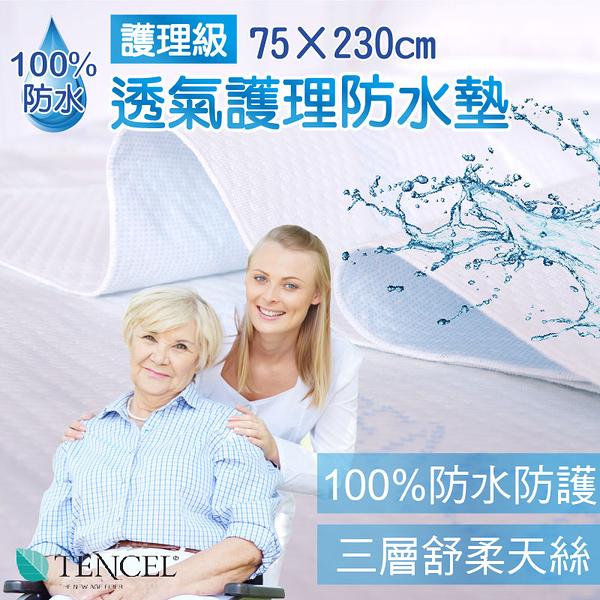 護理墊/防水墊/生理墊 - 75x230cm(雙人床適用)、天絲表布、100%防水、舒柔親膚 MIT台灣製造