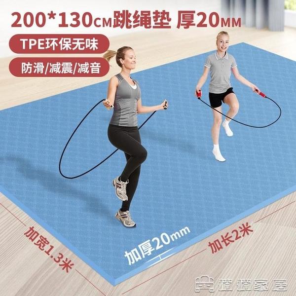 隔音墊 加寬加長2米防滑室內跳繩隔音減震墊健身墊家用 免運快出