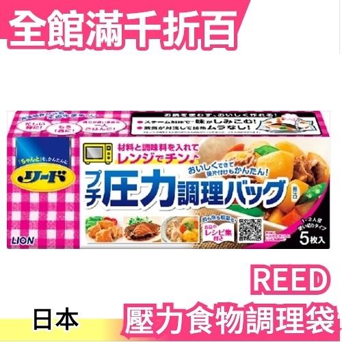 日本原裝 REED 壓力食物調理袋 五入組 加速料理時間【小福部屋】