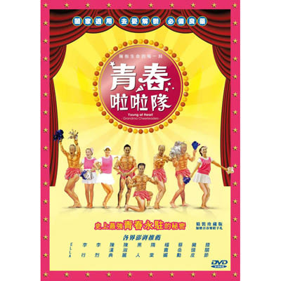 青春啦啦隊DVD (精裝珍藏版)