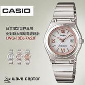 CASIO LWQ-10DJ-7A2JF 日限免對時雙顯太陽能電波錶 現貨+排單 熱賣中!