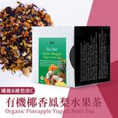 【德國農莊 B&G Tea Bar】 有機椰香鳳梨水果茶 茶包盒10入 (4.5g*10包)