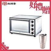 【買就送】尚朋堂 28L專業用烤箱SO-9428S
