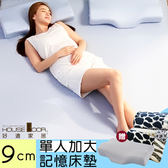 House Door 涼感表布9cm竹炭記憶床墊全配組-單大3.5尺