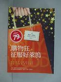 【書寶二手書T4/翻譯小說_HQP】購物狂征服好萊塢_蘇菲.金索拉