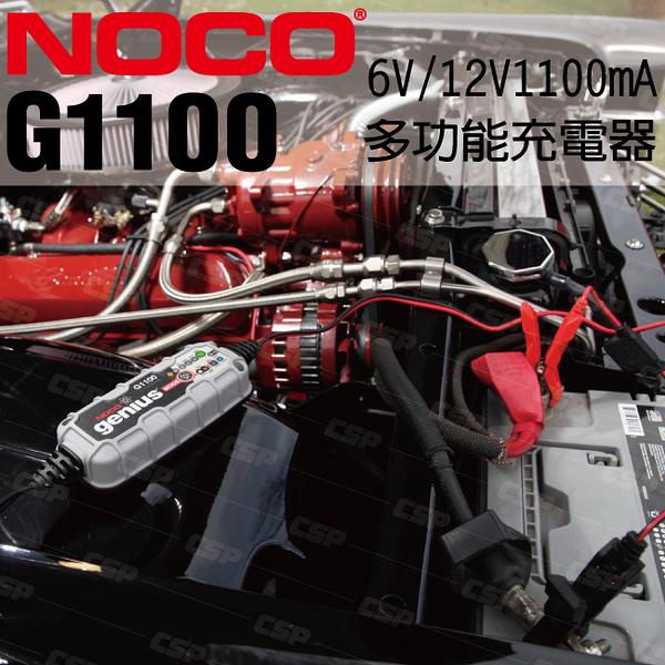 NOCO Genius G1100 充電器 / 防火花技術和反極性保護 零過充電可以安全地監控電池