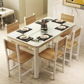 餐桌椅組合現代簡約吃飯桌子家用小戶型餐桌鋼化玻璃餐桌長方形桌100*50*75公分jy 全館免運