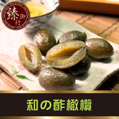 和の酢橄欖-蜜餞-250g【臻御行】