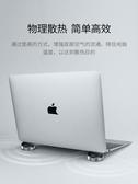 筆記本電腦散熱器腳墊底座散熱墊散熱板架mac支架macbookpro降溫 時尚教主