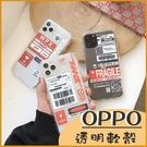 OPPO A72 A53 A31 A5 A9 2020 趣味 標籤空壓殼 透明殼 手機殼 軟殼 防摔保護殼 個性軟殼