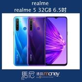 (+贈32G記憶卡+自拍腳架)realme 5/32GB/6.5吋螢幕/指紋辨識/AI四鏡頭/獨立三卡槽【馬尼通訊】