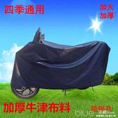 電動車電瓶車摩托車車衣車罩車套防水防曬防雨罩加大加厚 深藏blue
