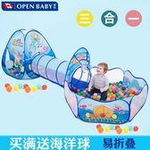 歐培兒童帳篷游戲屋室內嬰兒玩具寶寶隧道爬行筒海洋球池過家家用T【中秋節】