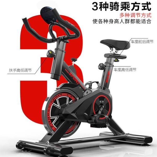 健身車 健知美Q7標配款動感單車家用健身車超靜音室內鍛煉健身器材腳踏車踏步機
