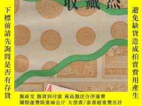 二手書博民逛書店罕見y江蘇科學技術出版社1988年1版1印《業餘新浪潮-收藏熱》